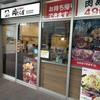 岡むら屋 田町店