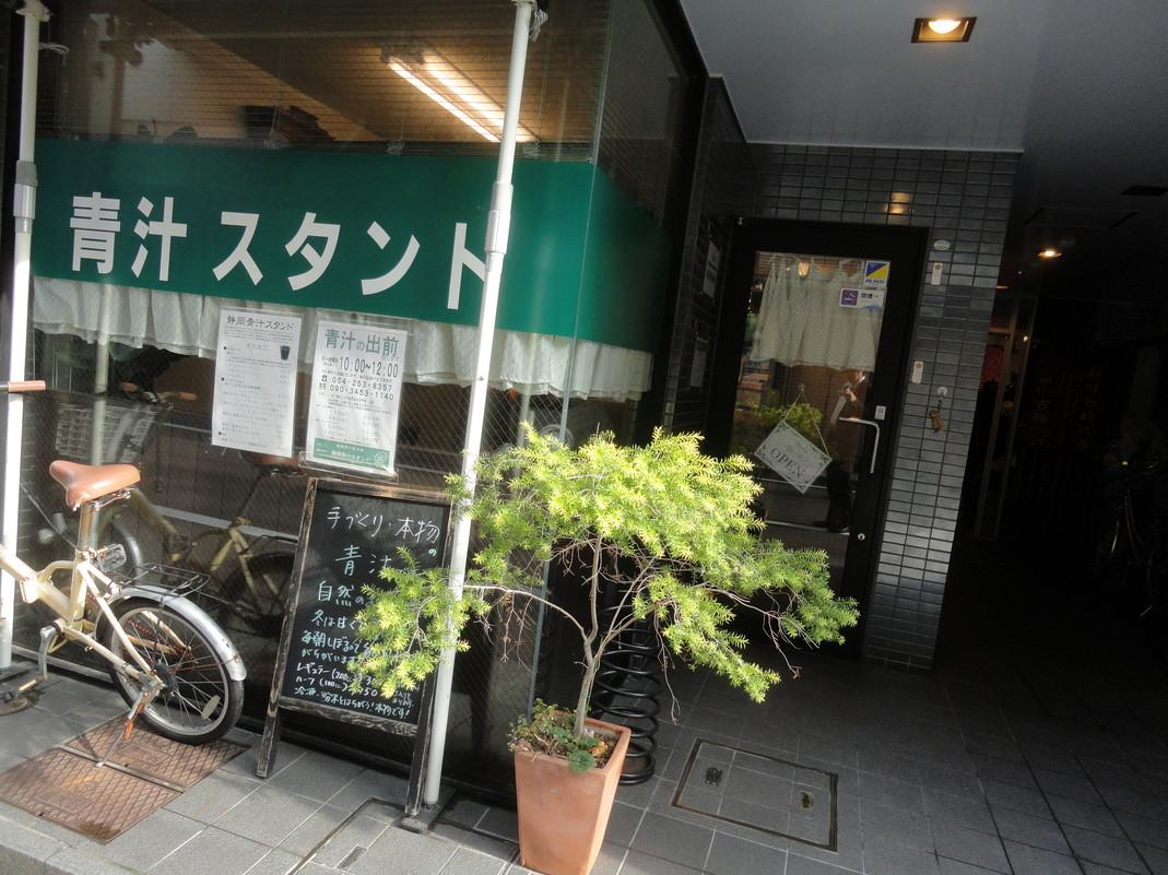 静岡青汁スタンド name=