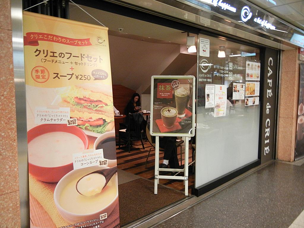 カフェ・ド・クリエ 栄地下中央一番街店 name=