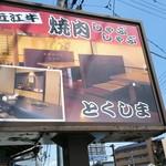 とくしま焼肉店 -