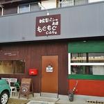 モグモグ カフェ - MoguMogu cafe