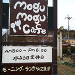 モグモグ カフェ - 看板