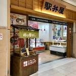 駅弁屋 上州 - [2019/02]駅弁屋 上州 1号店
