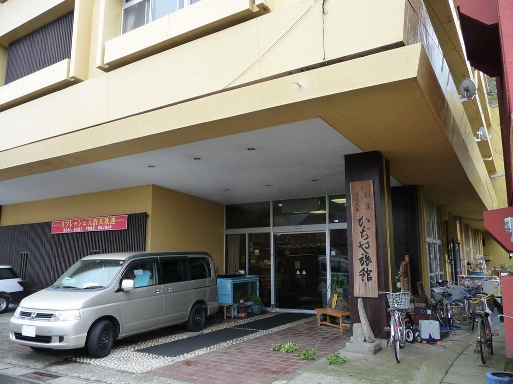 かぢや旅館