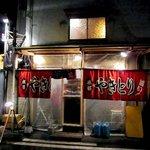 串焼屋 -