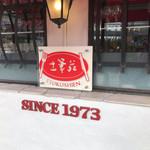 洋食とワインのお店 土筆苑 -