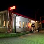御食事処 歩成 - 山梨市のほぼ駅前。便利ですよ。駐車場も完備。