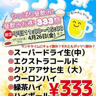 【昼のみ333円祭】<3/22~4/26(金)まで>開催中!