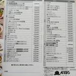 バーミヤン - テイクアウトメニュー表