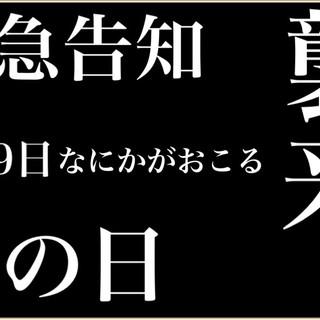 ◆毎月29日は肉の日イベント!◆