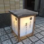Tsurukikyo - 外観3