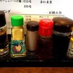 麺や 桜風 - 卓上