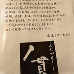 布施丿貫 - メニュー(2019/3月)