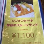 支留比亜珈琲店 - メニュー☆