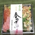 弁慶鮨 - 南三陸キラキラ春つげ丼1566円