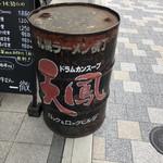 104384091 - 店頭のドラム缶
