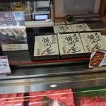 松喜屋 - 弁当は焼肉重と近江牛ばってら寿司の2種類