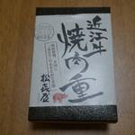 松喜屋 - 焼肉重のパッケージ