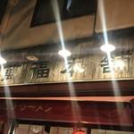 萬福本舗 - 外観写真: