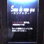 スンドゥブヤン - 看板