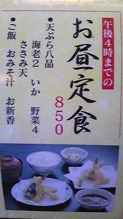 天ぷら ふそう - お昼の定食