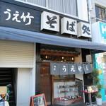 うえ竹 - Outside
