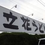 立花うどん - 店頭1