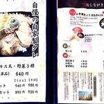 立花うどん - メニュー4
