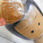 水沢温泉 - 料理写真:水沢温泉まんじゅう