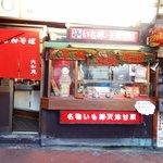 大和製菓いも福 - 2011年11月撮影