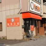 珈琲豆屋 ROBIN -