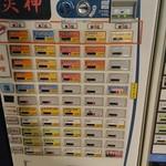 札幌 炎神 - 券売機