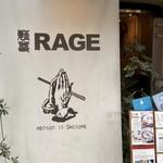 麺尊 RAGE - 外観