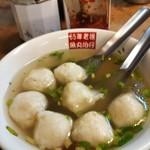 九份傳統魚丸 - 料理写真: