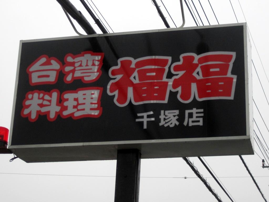 福福 千塚店