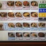 ふたば製麺 - 食券機のメニュー