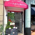 ハーティネス上町カフェ - 赤いテントが目印。ケーキのルピノーの2階です。