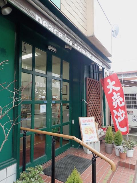 自然食なごみ 宮町店 - 今月は月初に近いのに セールの赤旗でてたミャ