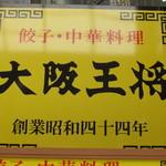 大阪王将 - お店のあるビルの案内板