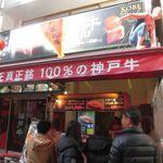 104448341 - 神戸牛 大地 神戸牛ステーキ寿司 食べ歩き 南京町(元町)