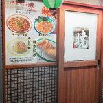 中華料理 暁 - 緑提灯のお店ではありません