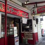 長浜ラーメン 風び - お店の外観