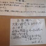 104456639 - 閉店のお知らせ