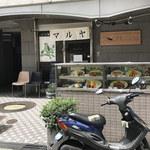 洋食マルヤ -