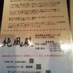 ラーメン純風殿 - 店説