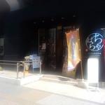 長崎トルコライス食堂 -