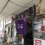 こふじ - メルカロード宇治川にある、大盛りめしの洋食屋さんです(2019.3.27)