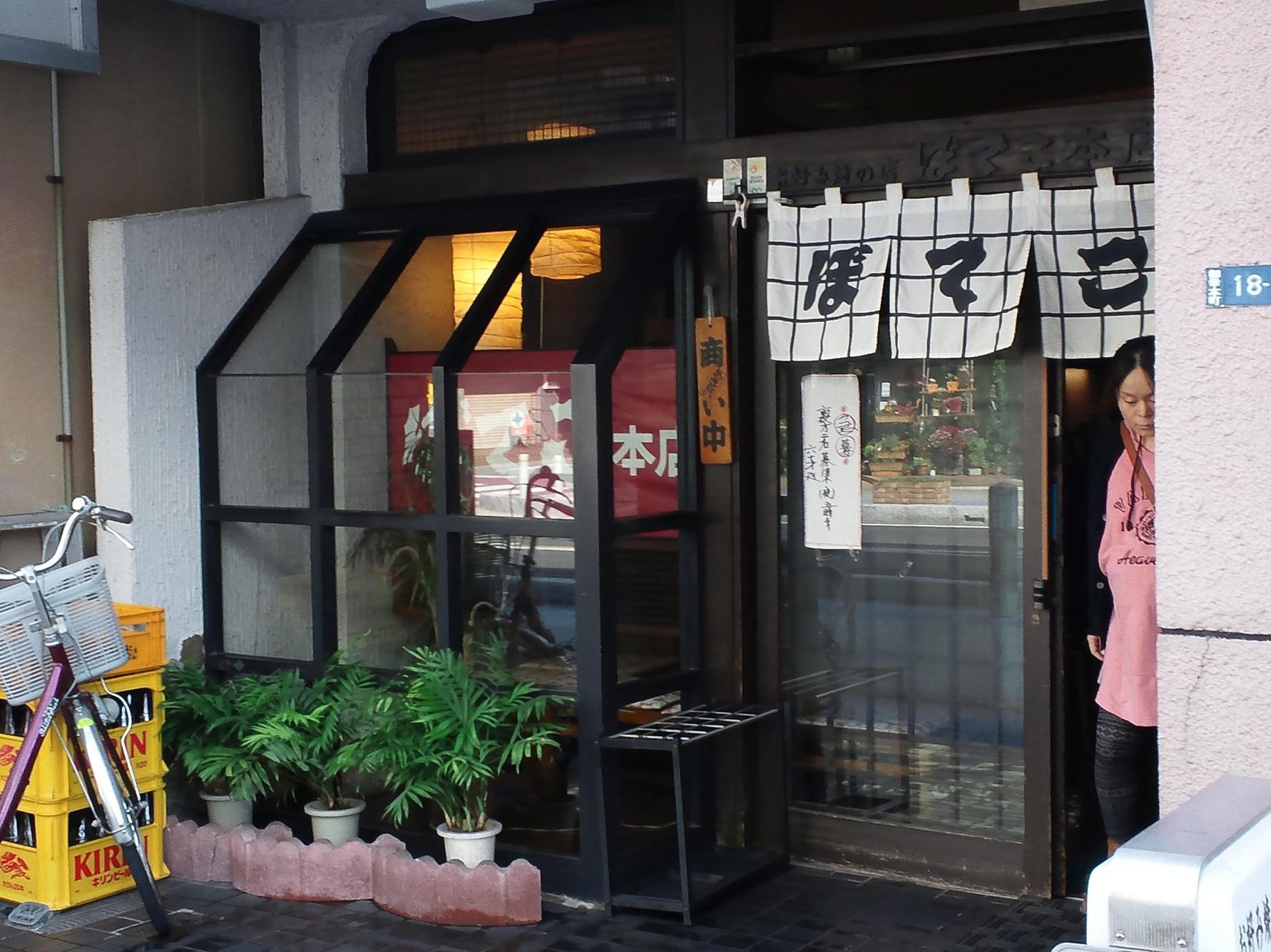 ぼてこ 安城御幸本町店