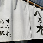 八乃木 - 暖簾には「すみれ」と、村中兄弟のお母様最後のお店「駅」の名が…