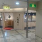 104483852 - ホテル京阪の下のフロアへ